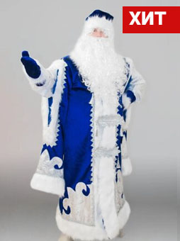 Царский костюм Деда Мороза в Самаре цвет - синий