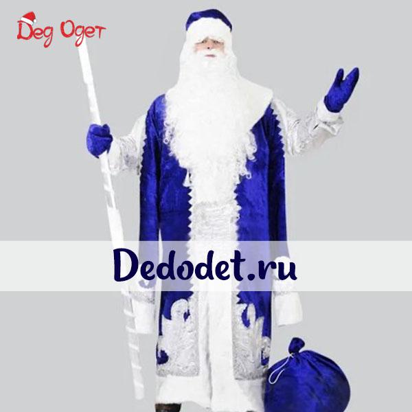 Царский костюм Деда Мороза синего цвета в Самаре