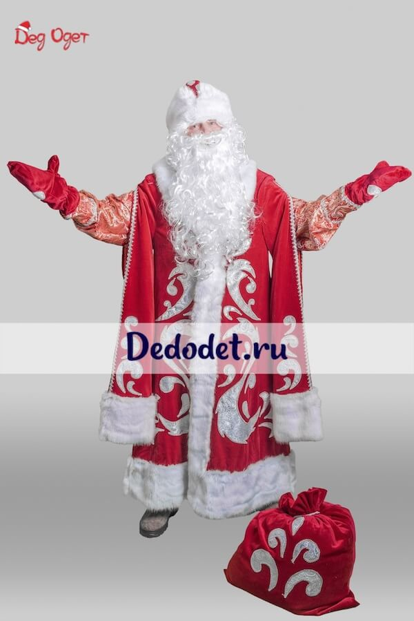 Дед Мороз в Богатом костюме вид спереди
